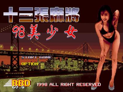 【MD】十三張麻將:98美少女繁體中文版下載+番數計算,打麻將消磨時間順便看正妹!