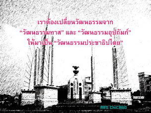 "เราต้องเปลี่ยนวัฒนธรรมจาก ""วัฒนธรรมทาส"" และ ""วัฒนธรรมอุปถัมภ์"""