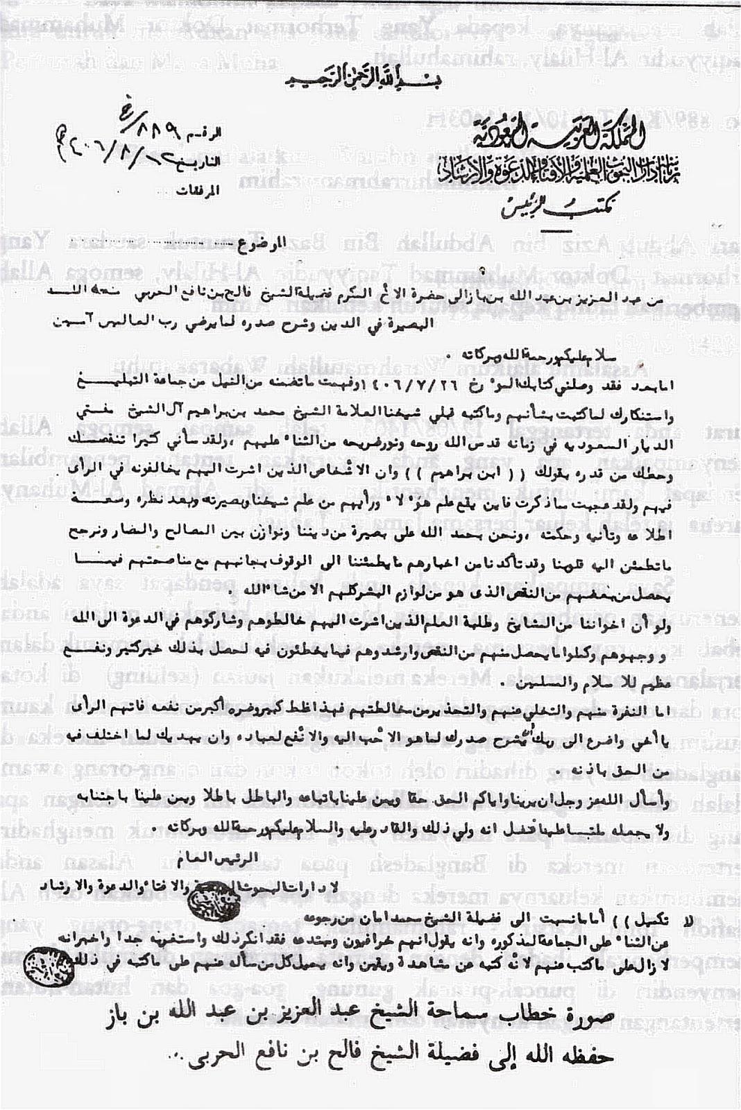 Letter From The Honourable Sheikh Abdul Aziz Bin Abdullah Baz Rahimahullaah To Respected Falih Nafi Al Harby