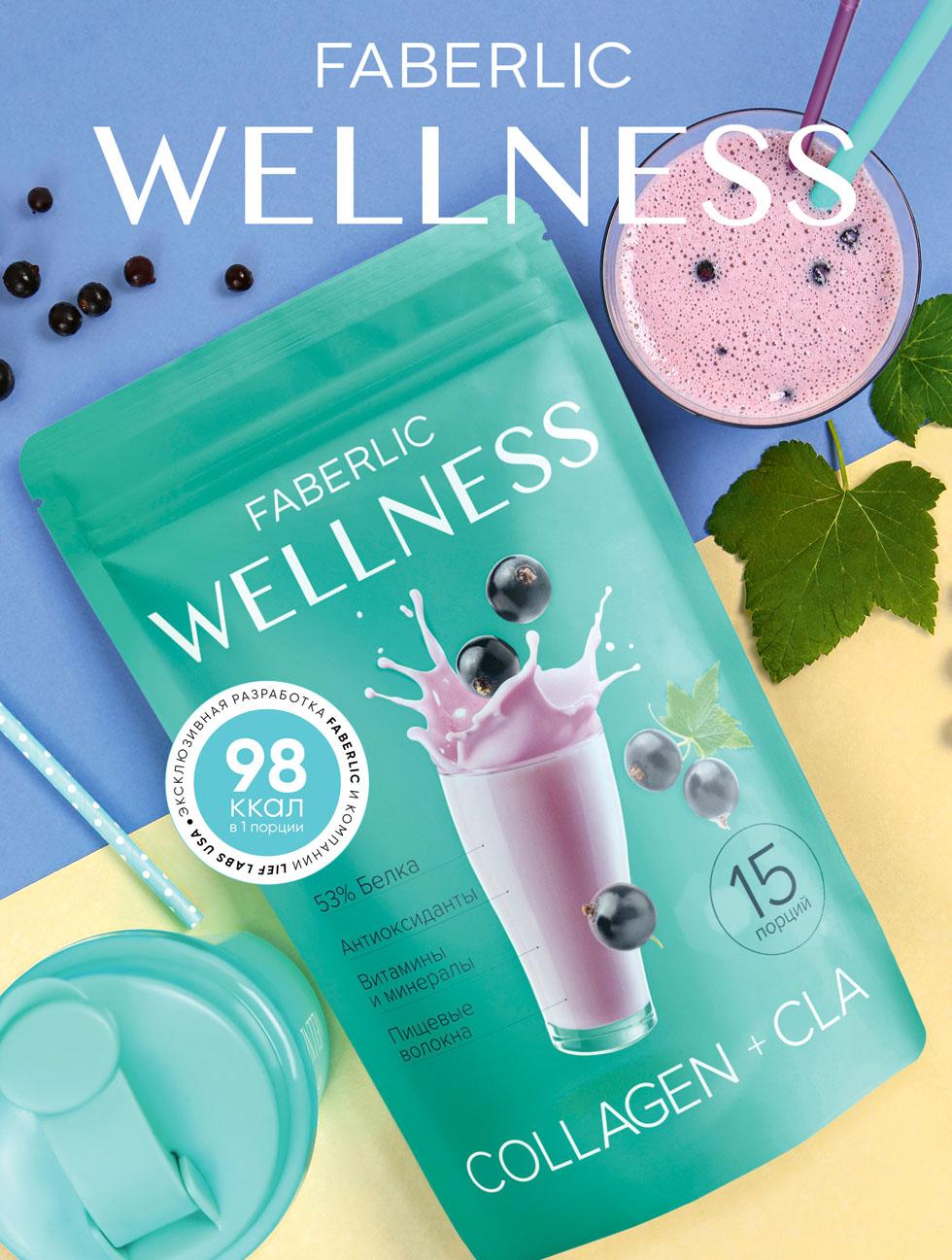 Каталог Wellness 2020 Faberlic