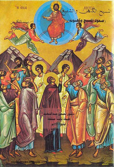 كتاب : المسيح الكاهن و الشفيع (صعود المسيح و كهنوته) - دكتور نصحي عبد الشهيد