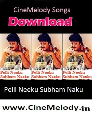 Pelli Neeku Shubam Naaku Telugu Mp3 Songs Free  Download -1992