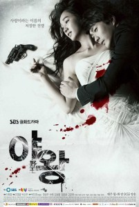 Queen of Ambition Film Drama Korea Terbaru 2013