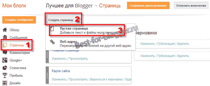 Создать статическую страницу Blogger