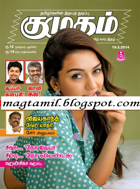 kumudam 19 2 2014 tamil magazine read online free mag tamil. Black Bedroom Furniture Sets. Home Design Ideas