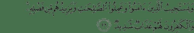 Surat Asy-Syura ayat 26