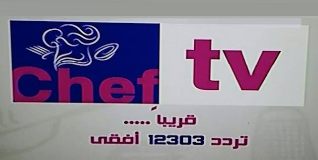 """تردد قناة """"شيف تي في"""" Chef TV على النايل سات - frequence Chef TV nilesat"""