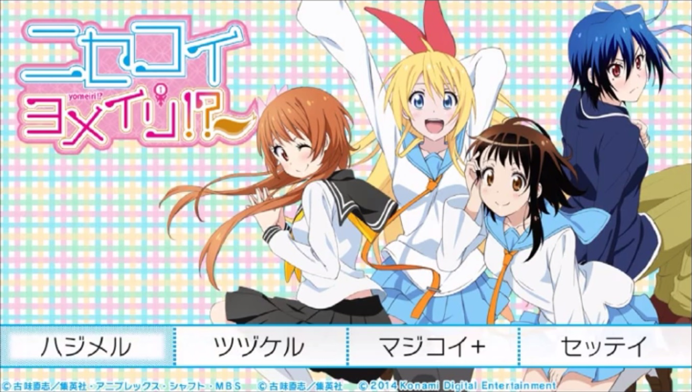 Sony Ps Vita Games Screenshots : Chokocat s anime video games nisekoi sony ps vita