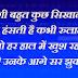 सफलता का रहस्य क्या है Safalta ka rahashya kya hai