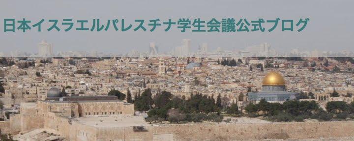 日本イスラエルパレスチナ学生会議公式ブログ