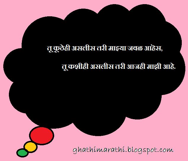 marathi charolya6