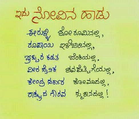 Kannada Kavanagalu Photos | New Calendar Template Site