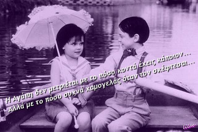 αγάπης λόγια-αγάπη-love words