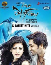 Watch 7am Arivu Movie Online
