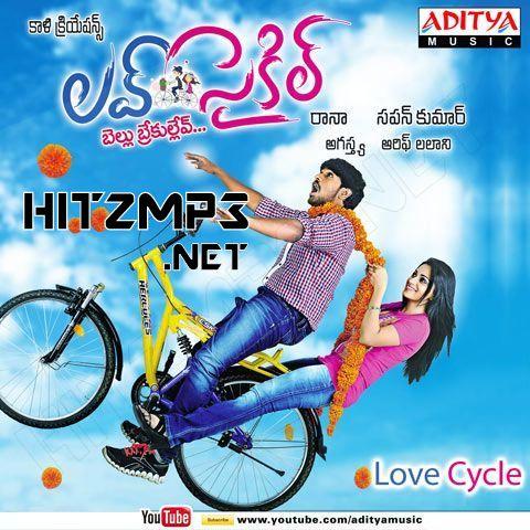 Love Cycle Telugu movie - Latest News on Love Cycle Telugu movie