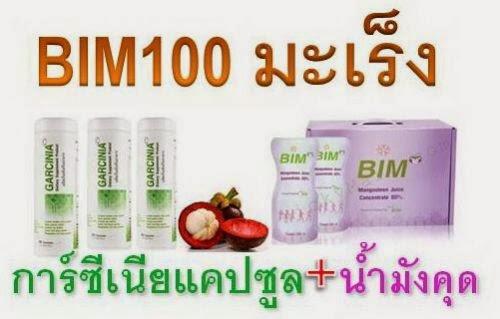 BIM100 Bluesky Channel ปัญหามะเร็งลำไส้ใหญ่ (เคสผู้ป่วย)