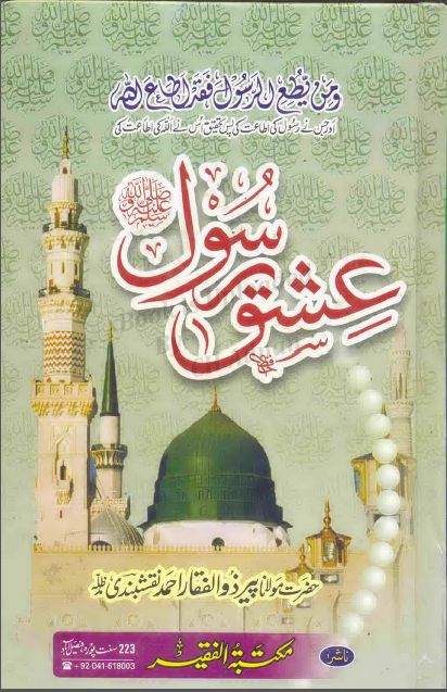 Haya Aur Pak-daamni Full, Bayan Peer Zulfiqar Ahmad Naqshbandi, Maulana Zulfiqar Ahmad Naqshbandi, Molana Peer Zulfiqar Naqshbandi, Writings by Shaykh Zulfiqar Ahmad, Free Download and Read Online Urdu Islamic Book Khutbat e Faqeer by Peer Zulfiqar Ahmed