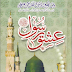 Ishaq-E Rassol SAW Urdu Pdf Book Read Online
