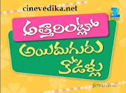 Watch Attarintlo Aiduguru Kodallu Telugu Daily Serial