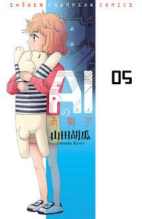 [山田胡瓜] AIの遺電子 第01-05巻