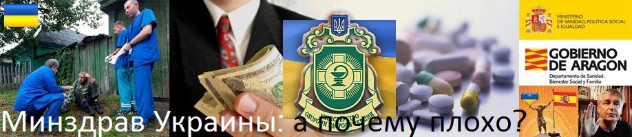 Минздрав Украины:а почему плохо?