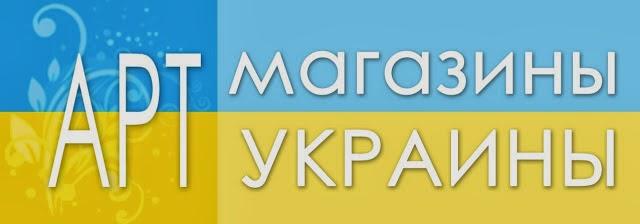 Арт-магазины Украины. Магазины рукоделия.