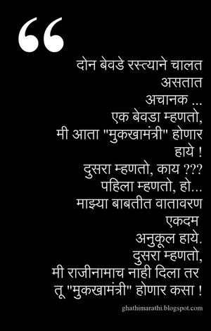 Marathi Bevde Jokes