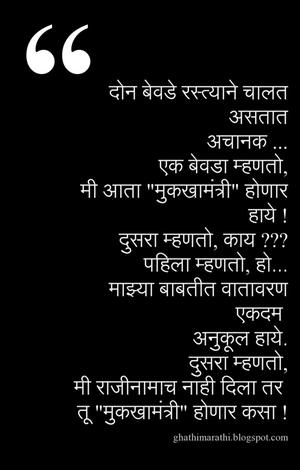 Marathi Bevde Jokes