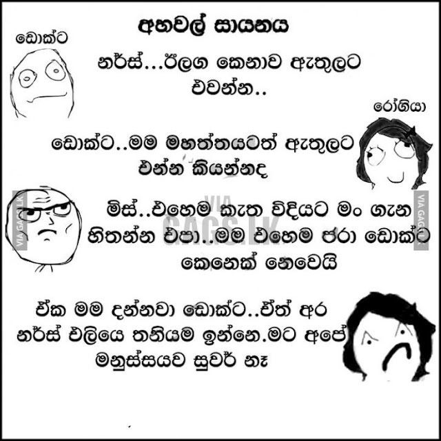Meanwhile in a clinic - Sinhala Joke funny cartoon