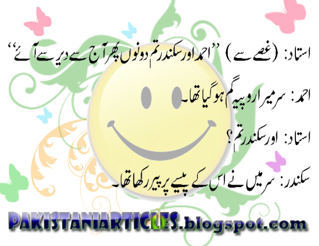 Teacher and student joke in urdu | PakistaniArticles