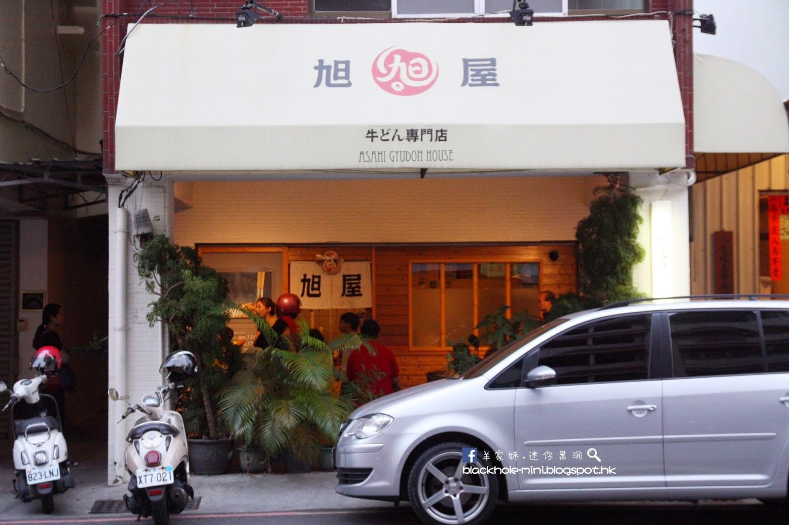 [台灣.台南] 獨沽一味牛肉飯:旭屋牛丼專門店