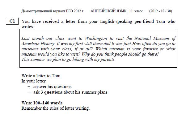 личное письмо 7 класс с заданиями Солнце бокале