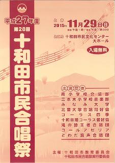 Towada City Chorus Festival Shimin Gasshou Sai 2015 flyer 平成27年度 第28回十和田市民合唱祭 チラシ