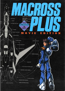 THIS IS ANIMATION THE SELECT – マクロスプラス ムービーエディション [This is Animation – The Select – Macross Plus – Movie Edition]