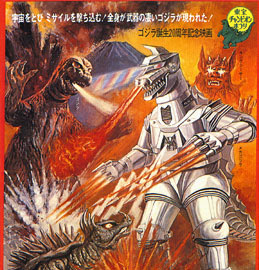 Godzilla vs Mechagodzilla '74!