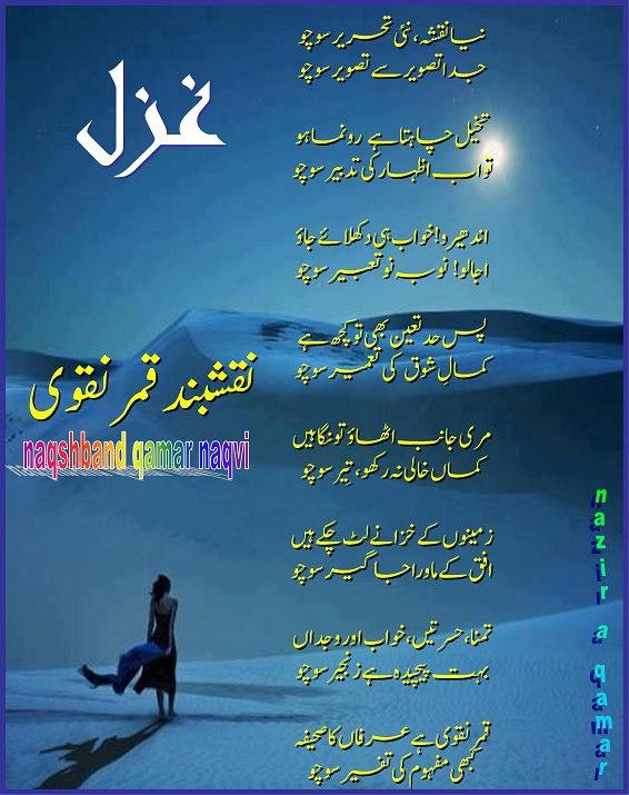 qamar naqvi ki gazal naya naqsha | Urdu Shayari selected collection ...