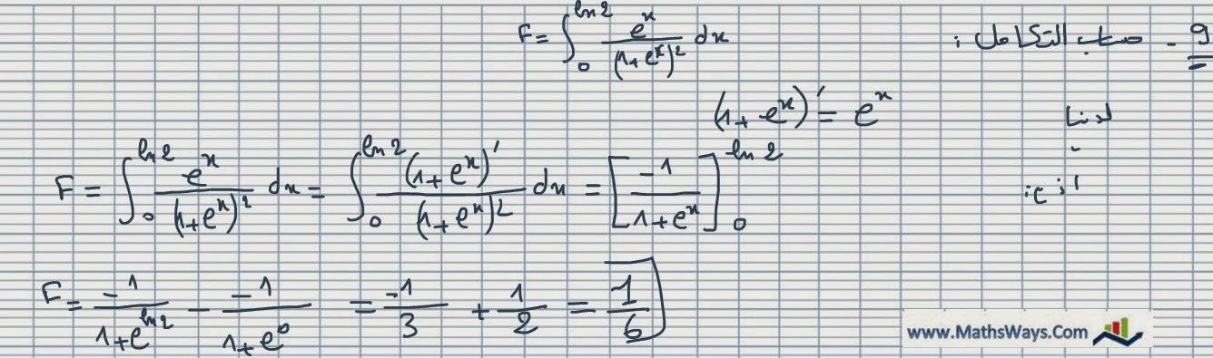 سلسلة حساب التكامل - س9- Calcul d'intégrale