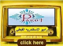 راديو الاسكندريه القبطي