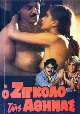 O zigolo tis Athinas - Ο ζιγκολο της Αθηνας (1982) ταινιες online seires xrysoi greek subs