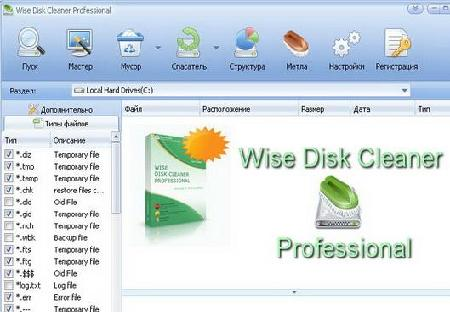 Wise Disk Cleaner Professional 5.93