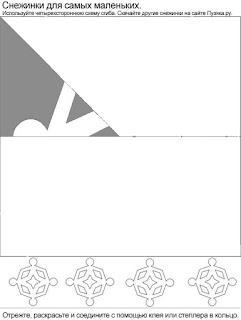 Шаблон бумажной снежинки