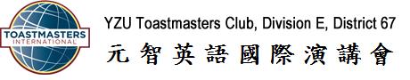 YZU Toastmasters Club  元智英語國際演講會