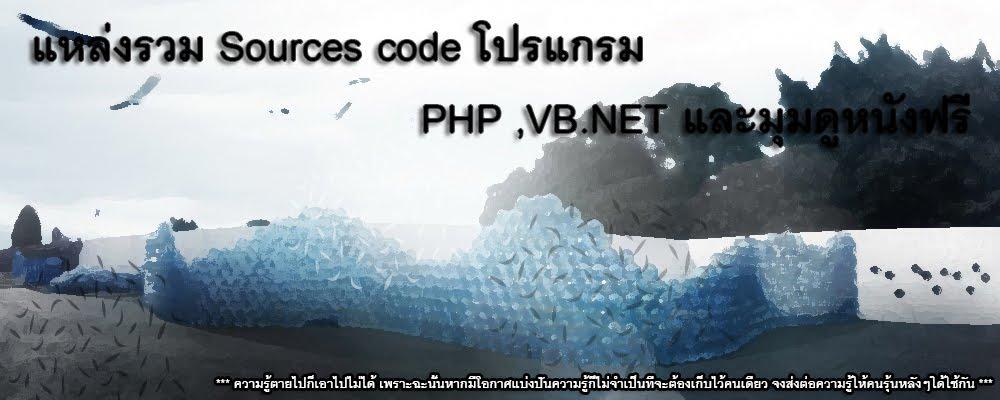 ดูหนังฟรี ดููหนังออนไลน์ ดูหนัง หนังออนไลน์ หนังใหม่ PHP VB.NET C# Free Tutorials Online Examples