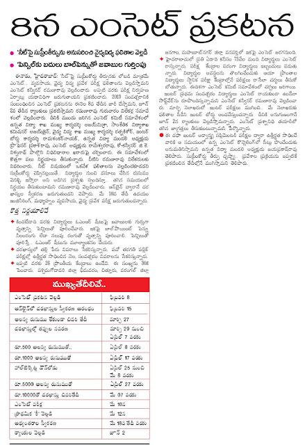 EAMCET 2013 NEWS ON EENADU