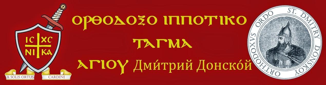 ORTHODOXUS ORDO SANCTUS DMITRY DONSKOY