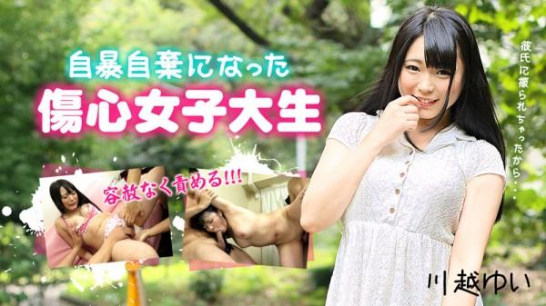 HEYZO 1057 And blame without heartbreak college student – pardon that is desperate! ~ Yui Kawagoe