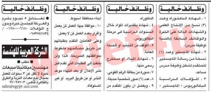 وظائف جريدة الأهرام السبت 19 يناير 2013 -وظائف مصر السبت 19-1-2013