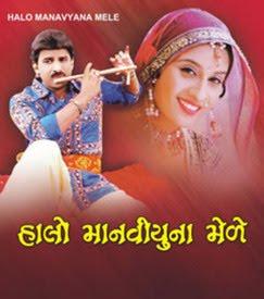 Halo Manavyana Mele (2001) - Gujarati Movie