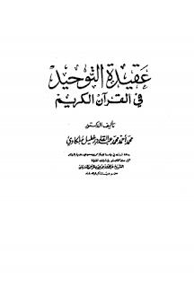 حمل كتاب عقيدة التوحيد في القرآن الكريم - محمد أحمد عبد القادر خليل الملكاوي