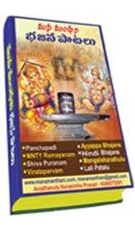 Bhajan Patalu